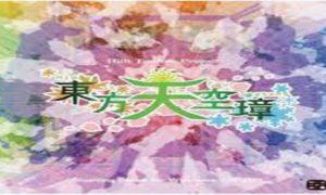 Touhou 16: Hidden Star in Four Seasons PC Version Full Game Free Download