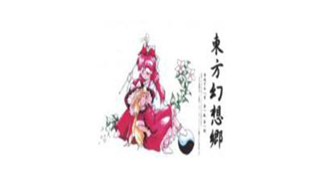 Touhou 4: Lotus Land Story PC Version Game Free Download