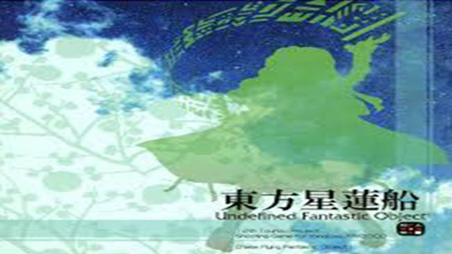 TOUHOU 12: UNIDENTIFIED FANTASTIC OBJECT PC Version Game Free Download
