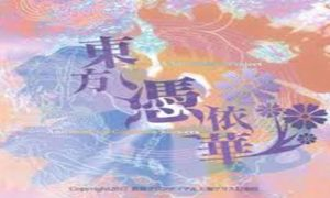 Touhou 15.5: Antinomy of Common Flowers iOS/APK Full Version Free Download
