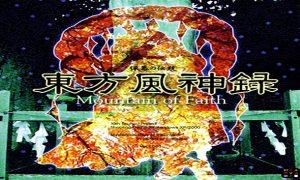 Touhou 10 : Mountain of Faith PC Version Full Game Free Download